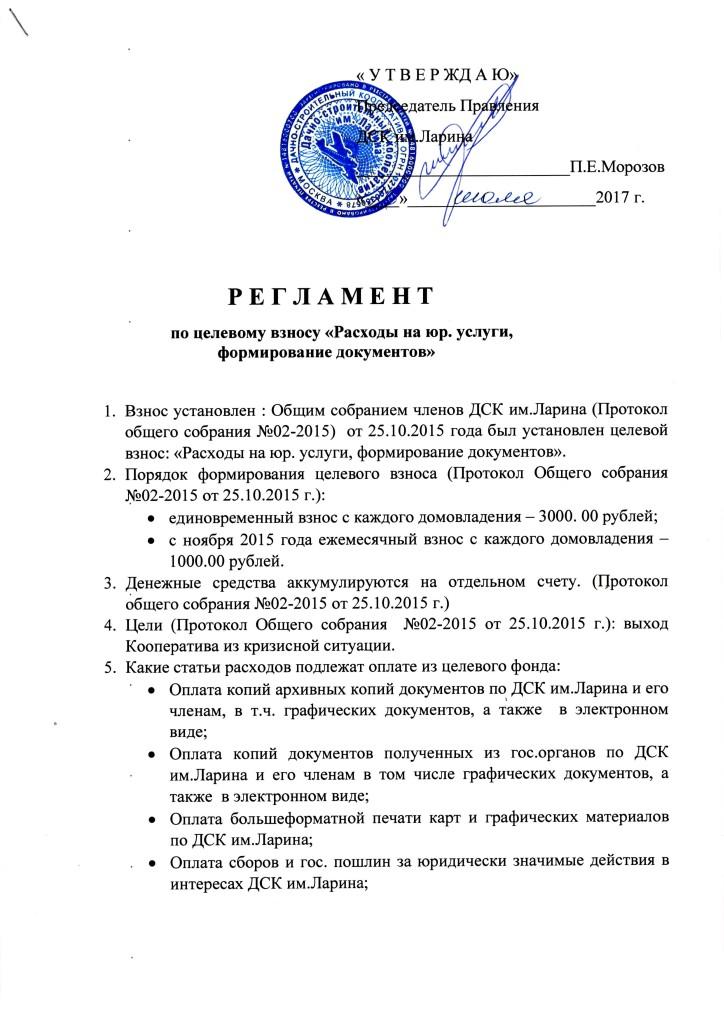 Регламент собрания членов кооператива